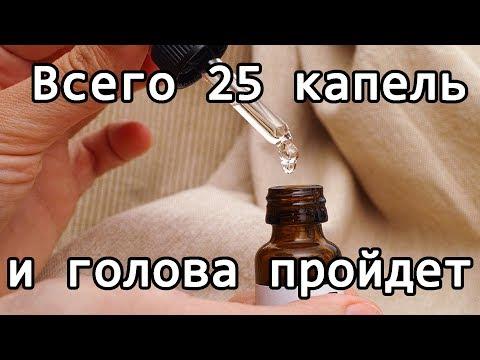Снять Головную Боль Достаточно всего 25 капель 100% без Таблеток