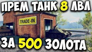 Trade in 😮 Обмен прем танков на новые World of Tanks 💰 Какой прем танк выбрать?