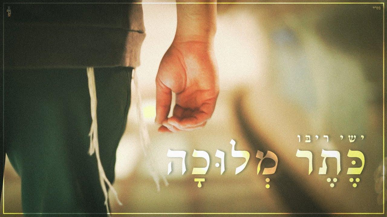 ישי ריבו - כתר מלוכה  - הקליפ הרשמי | Ishay Ribo - Keter Melukha