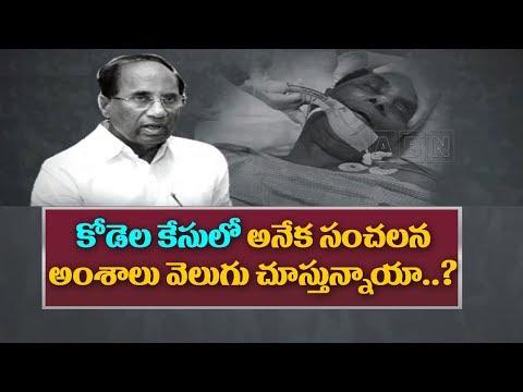 కోడెల కేసులు అనేక సంచలన అంశాలు వెలుగు  చూస్తున్నాయా ... .? | ABN Telugu