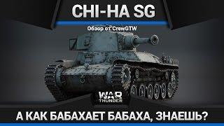 Chi-Ha НЕ СМОГ в War Thunder!