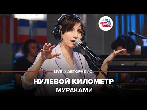 видео:  Мураками - Нулевой Километр (LIVE @ Авторадио)