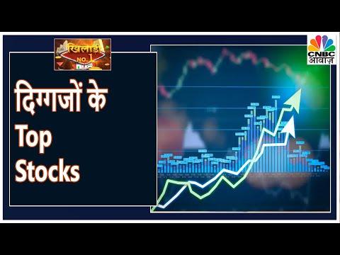 Share Market के 3 Experts के बीच इस मुकाबले में करें कमाई | Khiladi No.1 | CNBC Awaaz