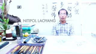 NITIPOL LAOYANG - 13th JED YOD GROUP