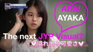 [NIZI Project] Is ARAI Ayaka the next JYP Visual? [니지 프로젝트] [虹プロジェクト] [아라이 아야카] [新井 彩花] YouTube Videos
