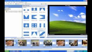 Видеоредактор Windows Movie Maker.wmv