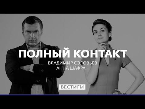 Полный контакт с Владимиром Соловьевым (05.06.18). Полная версия