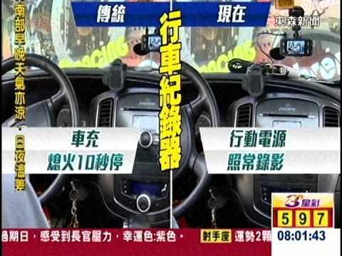 [東森新聞HD]行車紀錄器「不斷電」很簡單行動電源即可