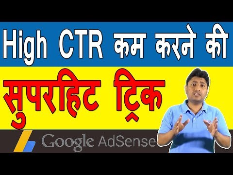 How To Protect Adsense Account From High CTR    High CTR In Youtube Adsense Problem