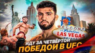 Арман Царукян Последний Бой Весогонка и Последняя Тренировка Перед UFC Fight Night Vegas 37