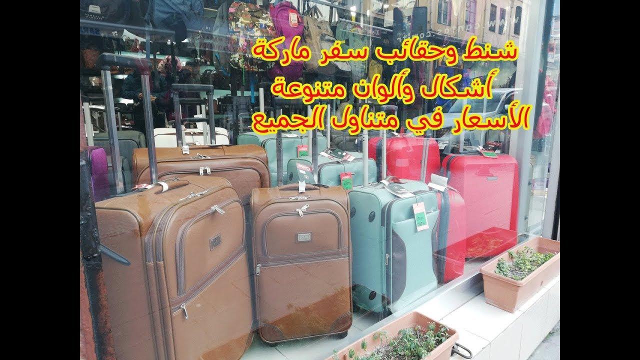 81f609ddc تركيا إسطنبول شنط وحقائب سفر ماركة بأشكال وألوان متنوعة والأسعار في متناول  الجميع