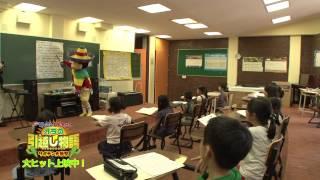 しんちゃん、日本メキシコ学院に訪問!特別映像