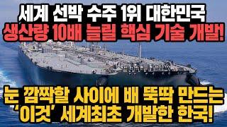 [경제] 세계 선박 수주 1위 대한민국 생산량 10배 …