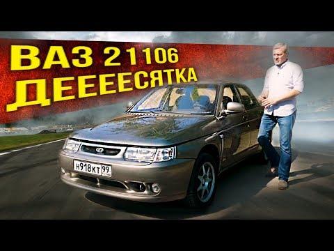 ВАЗ 21106 РЕДЧАЙШАЯ ЗАВОДСКАЯ РАЛЛИЙНАЯ ДЕСЯТКА Всего 350 экземпляров Зенкевич Про автомобили