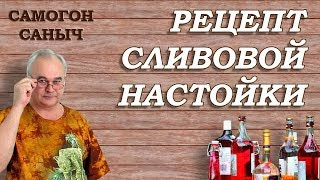 Сливовая настойка - ПРОСТО и ВКУСНО! / Рецепты настоек / #СамогонСаныч
