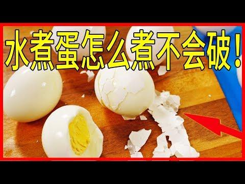 水煮蛋怎麼煮不會破?煮雞蛋不破的方法妙招!學起來!