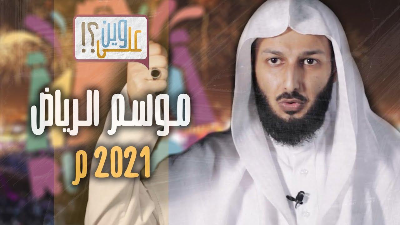 موسم الرياض 2021م   -   مصلح العلياني
