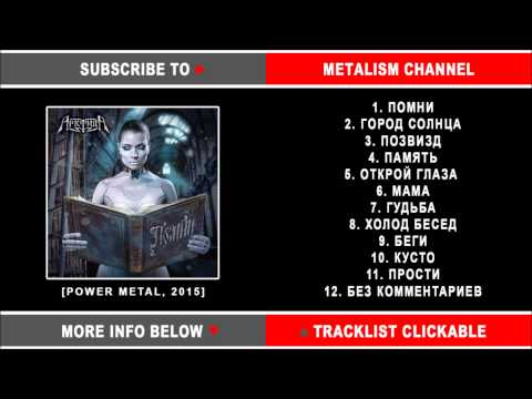 Арктида - Помни (Russian Power Heavy Metal) Full Album