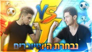 מי תהיה נבחרת היוטיוברים המנצחת ?