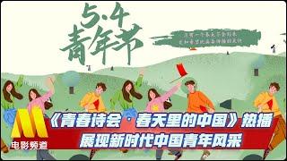 《青春诗会·春天里的中国》热播 展现新时代中国青年风采【中国电影报道 | 20200506】