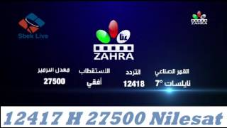 fréquence de  ZAHRA DZ tv channel frquency Nilesat