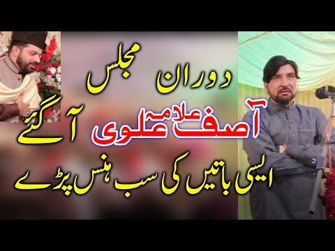 Allama Ali Nasir Talhara Majlis ke doran Asif Alvi aye to kia kaha -  Funny