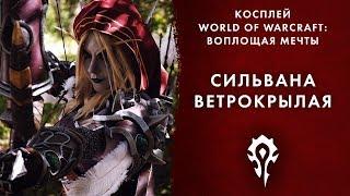 Косплей World of Warcraft: воплощая мечты — Сильвана