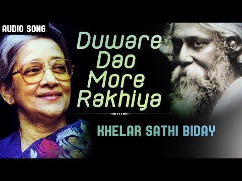 Duware Dao More Rakhiya | Recitation Of Ranbindra Sangeet by Suchitra Mitra | Gathani Music