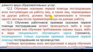 ГОСТ 12.0.004-2015 (раздел 12) 3:20