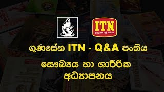 Gunasena ITN - Q&A Panthiya - O/L Health & Physical Education (2018-08-28) | ITN Thumbnail