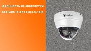 Тестирование дальности ИК-подсветки видеокамеры Optimus IP-P023.0(3.3-12)D  в полной темноте