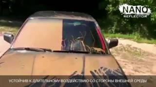Nano Reflector Automobile