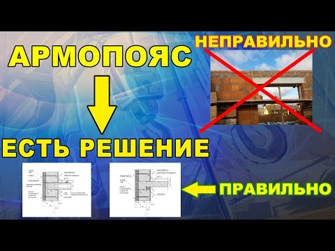 Армопояс под перекрытия нужен или нет - ДомТвой