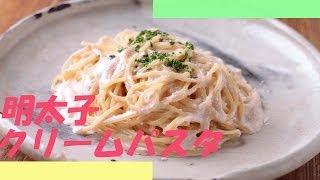 の作り方を動画で撮りました。 http://cookingforest.net/mentaiko.html...