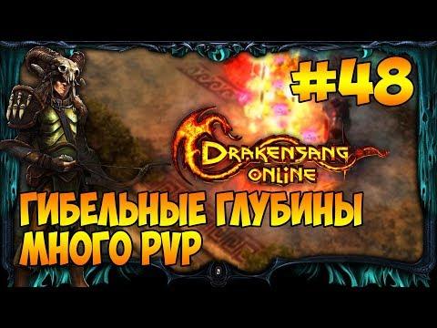 Drakensang Online → 48: Гибельные глубины и много PVP (+МИНИКОНКУРС)