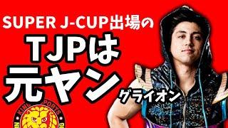 新日本プロレススーパーJカップ2019に参戦が決まったTJPってどんな選手?