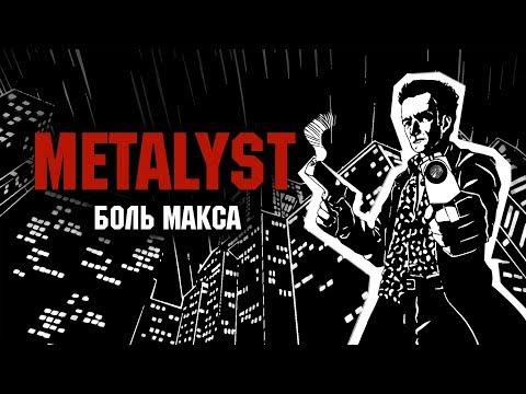 Max Payne | Сюжет НЕ_Вкратце
