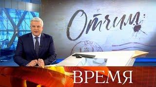 """Выпуск программы """"Время"""" в 21:00 от 07.11.2019"""