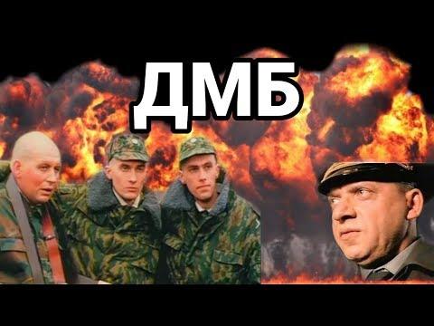 ДМБ , комедия, военные фильмы, СОВЕТСКИЕ ФИЛЬМЫ