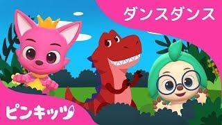 ティラノサウルスレックス | ピンキッツとホギと一緒に | 3Dリトミックダンス | ダンスダンス | ピンキッツ童謡
