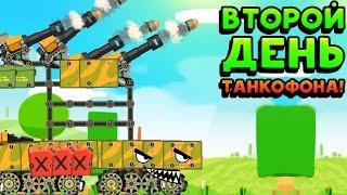 ВТОРОЙ ДЕНЬ ТАНКОФОНА! - Super Tank Rumble
