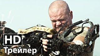 Элизиум - Русский трейлер   Мэтт Деймон   2013 HD