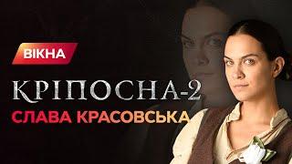 Слава Красовская из Крепостной рассказала, как это - доминировать, властвовать и унижать | ЭКСКЛЮЗИВ