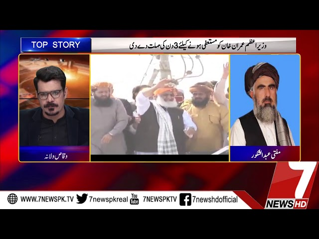 TOP STORY 01 November 2019 |7News Official|