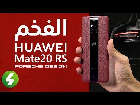 ef6fe882c Huawei Mate 20 RS Porsche Design Video clips - PhoneArena