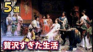 ローマ帝国の人たちの衝撃的過ぎる生活習慣!ご飯はタダ!娯楽もタダ!性の概念もゆるかった!