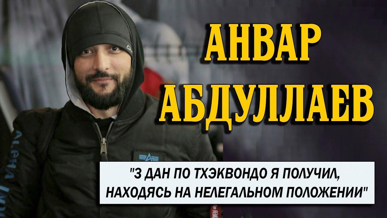 Анвар абдуллаев биография интим знакомства в украине без регистрац