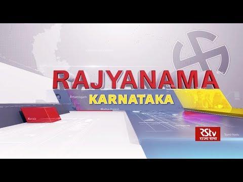 Rajyanama: Voices from Karnataka – Audience Show