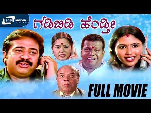 Gadi Bidi Hendathi | Kannada Full HD Movie | FEAT. Mohan, Bank Janardhan