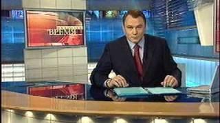 """Первый Канал Программа """"Время"""""""